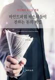 마인드파워 마스터들이 전하는 돈의 비밀
