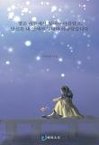 별은 하늘에서 빛나야 아름답고, 당신은 내 안에서 빛나야 아름답습니다