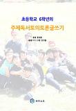 초등학교 6학년의 주제독서토의토론글쓰기