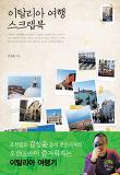 이탈리아 여행 스크랩북