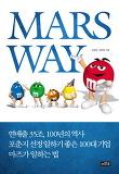 마즈 웨이(Mars Way)