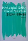 심리검사의 이해와 활용