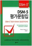 DSM-5 평가문항집