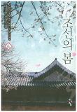 조선의 봄. 6