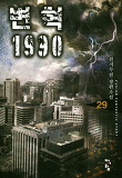 변혁 1990 29
