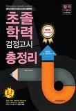 2016 초졸학력 검정고시 총정리