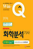 2016 Win-Q(윙크) 화학분석기사 단기완성