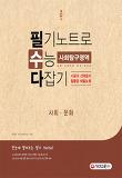 고등 사회탐구영역 사회 문화 필기노트로 수능 다잡기(2017)