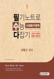 필기노트로 수능 다잡기 사회탐구영역 생활과 윤리 (2016)