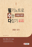 고등 사회탐구영역 생활과 윤리 필기노트로 수능 다잡기(2017)