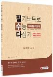 필기노트로 수능 다잡기 사회탐구영역 윤리와 사상 (2016)