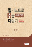 필기노트로 수능 다잡기 사회탐구영역 한국사 (2016년)