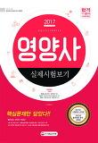 영양사 실제시험보기(2017)(8절)