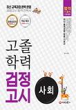 2017 고졸학력 검정고시 - 사회