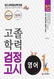 영어 고졸학력 검정고시(2017)