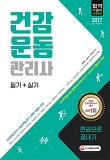 건강운동관리사 필기+실기 한권으로 끝내기(2017)