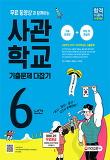 사관학교 6년간 기출문제 다잡기(2018)