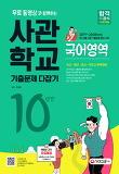 고등 국어영역 사관학교 10년간 기출문제 다잡기(2018)