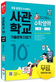 사관학교 수학영역 10년간 기출문제 다잡기(2017)