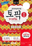 한국어능력시험 TOPIK 1(토픽)(2017)-한 번에 통과하기