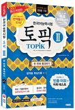 2017 한국어능력시험 토픽TOPIK 2 한 번에 통과하기-한 번에 통과하기