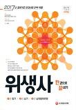 위생사 한권으로 끝내기(2017)