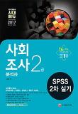 SPSS 사회조사분석사 2급 2차 실기(2017)