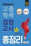 고졸학력 검정고시 총정리(2017)