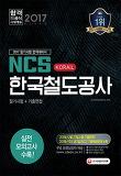 NCS 한국철도공사(KORAIL) 필기시험 + 기출면접(2017)