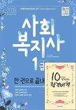 사회복지사 1급 한권으로 끝내기(2018)