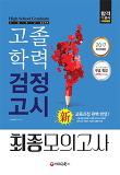 고졸학력 검정고시 최종모의고사(2017)