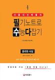 고등 사회탐구영역 윤리와사상 필기노트로 수능 다잡기(2017)