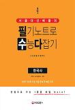 필기노트로 수능 다잡기 사회탐구영역-한국사(2017)