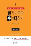 고등 사회탐구영역 한국지리 필기노트로 수능 다잡기(2017)