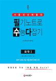 고등 과학탐구영역 화학1 필기노트로 수능 다잡기(2017)