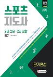 스포츠지도사 필기 단기완성(2급 전문 2급 생활)(2017)