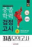 중졸학력 검정고시 최종모의고사(2017)