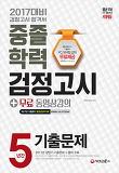 중졸학력 검정고시 + 무료 동영상 강의 5년간 기출문제(2017)