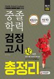 중졸학력 검정고시 총정리(2017)