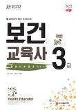 보건교육사 3급 한권으로 끝내기(2017)