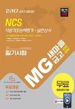 MG새마을금고 지역본부 필기시험 NCS 직업기초능력평가+일반상식(2017 상반기 채용대비)-최신 기출문제 완벽분석 최대수록(2016~2012년)