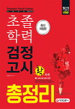 초졸학력 검정고시 총정리(2017)