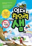 영재 창의력 샘: 중등~초등 6학년