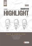 임상심리사 2급 1차 필기대비 Highlight(2018)