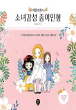 애플호롱의 소녀감성 종이인형