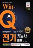 윙크 전기기능사 필기-단기완성(2018)(WIN-Q)
