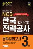 NCS 한국전력공사 직무능력검사 최종점검 봉투모의고사 3회분(2017)