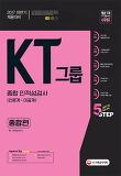 KT그룹 종합 인적성검사(인문계 이공계) 종합편(2017)