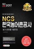 NCS 한국농어촌공사 필기시험 + 기출면접(2017)