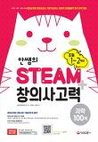 STEAM+ 창의사고력 과학 100제 초등 1~2학년